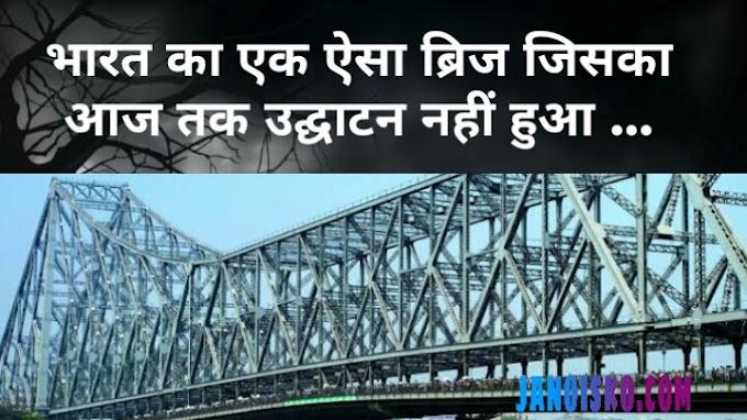 भारत का एक ऐसा ब्रिज जिसका आज तक उद्घाटन नहीं हुआ ...