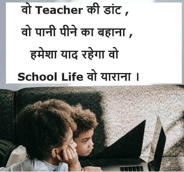 School Shayari Download, स्कूल शायरी फोटो