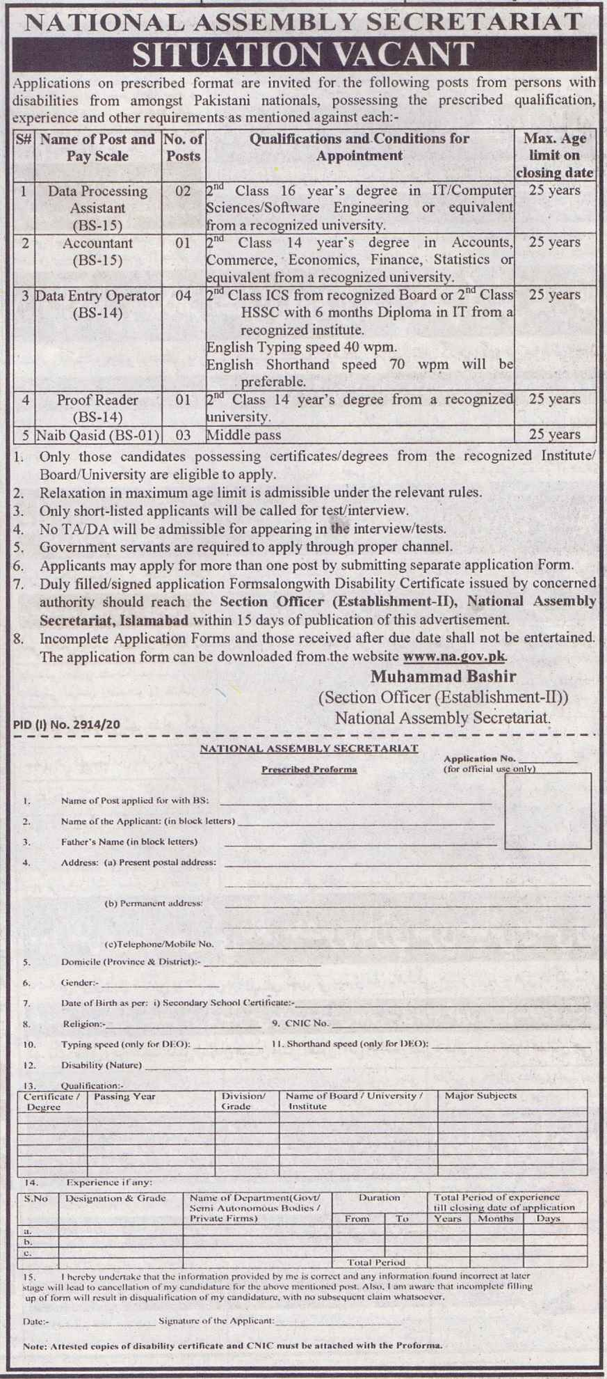 National Assembly Secretariat Jobs 2020 for Data Processing Assistant, Accountant, Data Entry Operator, Proof Reader and more