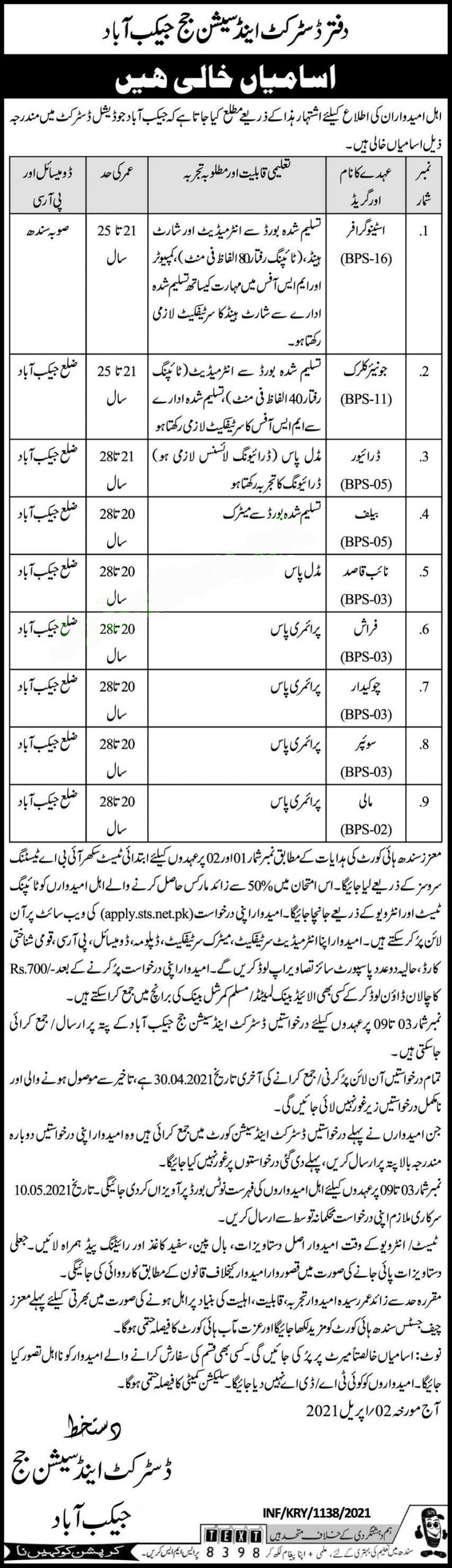 District and Session Courts Jacobabad   Latest Jobs 2021 | Jobb4All