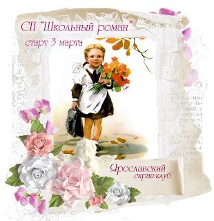"""СП """"Школьный Роман"""""""