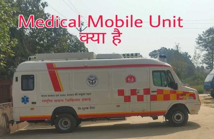 MMU-Medical Mobile Unite क्या है