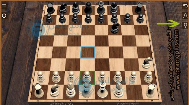 لمبة المساعدة لعبة الشطرنج