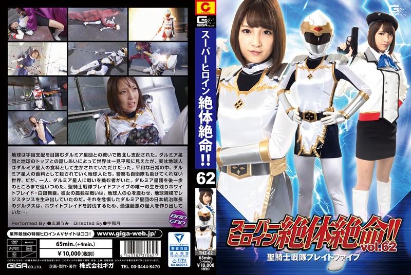 THZ-62 Tremendous Heroine dalam Grave Hazard !!  Vol. 62 Holy Knight Power Blade 5