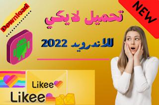 تطبيق Likee 2021 لايكي اخر اصدار