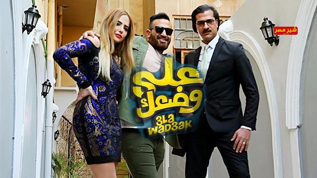 فيلم علي وضعك بطولة احمد سعد