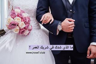 شدك,شريك العمر,نصفك الاخر,الزواج,الزوجين,الحبيبين,شريك العمر للزواج