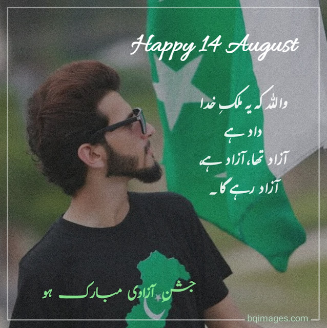 14 august DP for boys