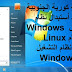 حكومة كورية الجنوبية تخطيط أستبدال نظام التشغيل Windows 7 بنظام Linux  وليس نظام التشغيل Windows 10