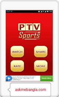 PTV লাইভ ক্রিকেট স্কোর