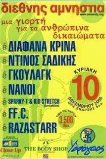 ΓΚΟΥΛΑΓΚ Ελληνικό Ροκ 5