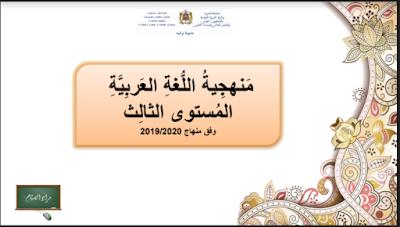 منهجية تدريس اللغة العربية بالمستوى الثالث ابتدائي وفق المنهاج المنقح الجديد 2019/2020
