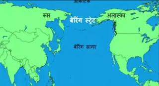 विश्व की प्रमुख  जलसन्धियाॅ- बेरिंग जलसंधि