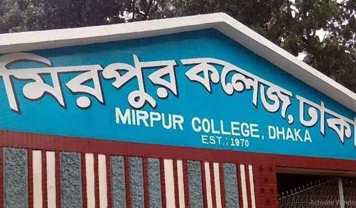 মিরপুর কলেজের অধ্যক্ষ বরখাস্ত, ২৫ কোটি টাকা আত্মসাত