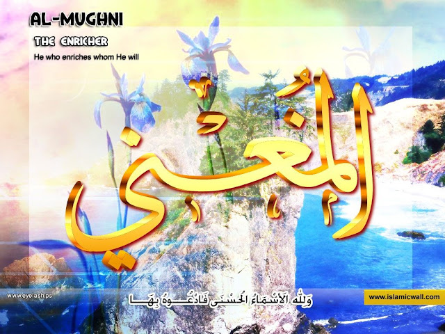 89. الْمُغْنِي [ Al-Mughni ] 99 names of Allah in Roman Urdu/Hindi