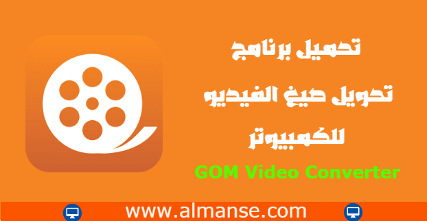 Download GOM Video Converter