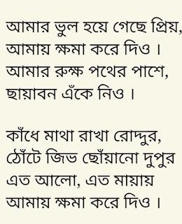 Amar Bhul Hoye Gachey Priyo Lyrics Rajlokhi O Srikanto