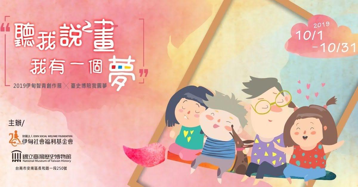 《聽我說說畫,我有一個夢》2019伊甸智青創作展|台灣歷史博物館|活動