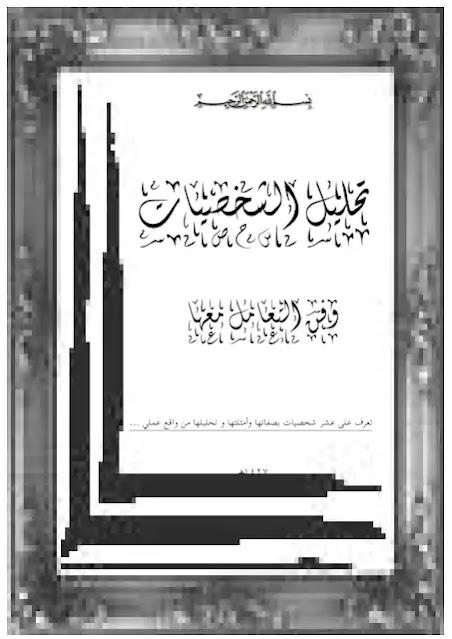 كتاب تحليل الشخصيات pdf