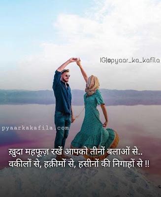 Romantic Shayari Collection in Hindi