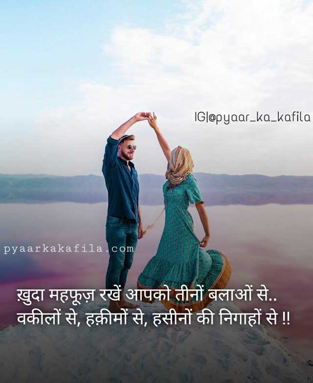 Best 200+ Romantic Shayari Collection in Hindi
