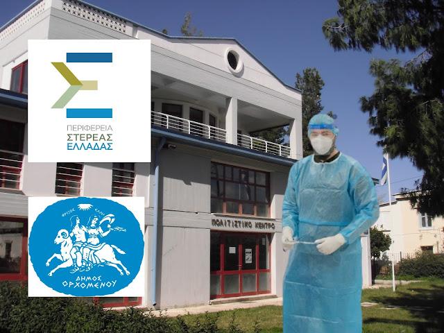 Κορωνοϊός - Ορχομενός:Αναβάλλεται το αυριανό τεστ ανίχνευσης κορωνοϊού από κλιμάκιο του ΕΟΔΥ