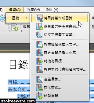 阿榮推薦的PDF虛擬印表機 - 6款免費軟體產出的檔案大小比較 - 免費軟體下載