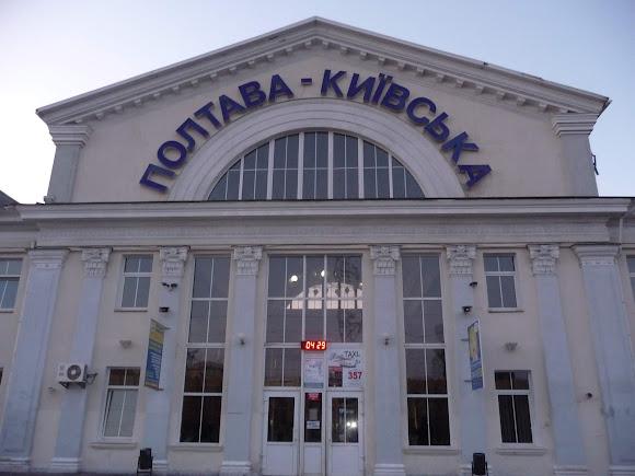 Полтава. Железнодорожный вокзал станции Полтава-Киевская