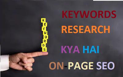 keyword research kya hai on page seo