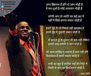 Top 10 Shayari of Rahat Indori