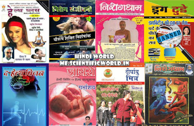 hindi health magazines
