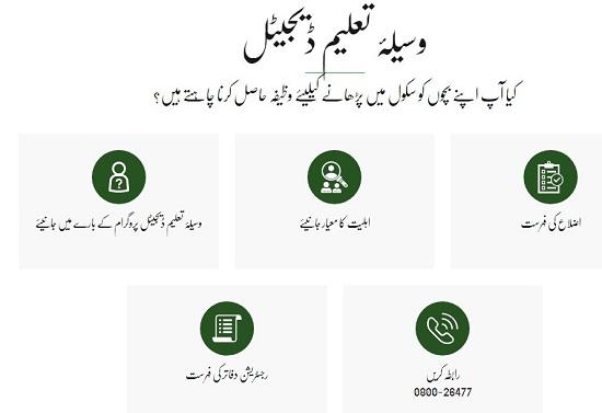ehsaas-waseela-taleem-program-registration-2021