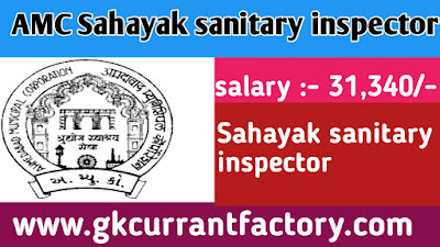 AMC Sahayak sanitary inspector Recruitment