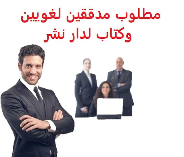 وظائف السعودية مطلوب مدققين لغويين وكتاب لدار نشر