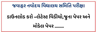 https://www.bhaveshsuthar.in/2021/07/jnvs-jawahar-navodaya-vidyalaya-samiti.html
