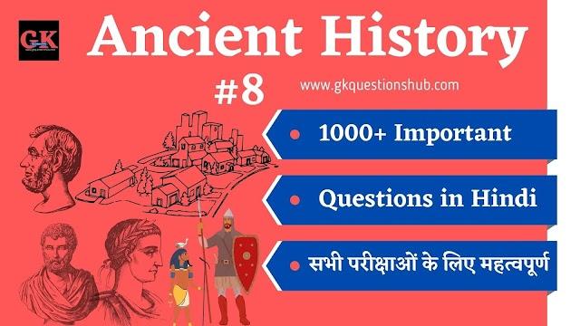1000+ Ancient History Questions in Hindi [प्राचीन भारत का इतिहास के प्रश्न हिंदी में] - Part 8