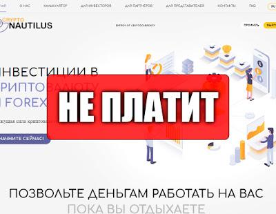 Скриншоты выплат с хайпа cryptonautilus.com
