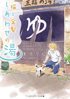 猫と金髪としあわせの湯 Neko to Kinpatsu to Shiawase no yu free download