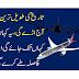 Dunya Ki Sab Se lambi Flight.