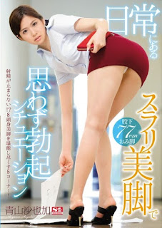 SNIS-740 Involuntarily Erection Situation Aoyama Slurry Legs In Everyday Sayaka