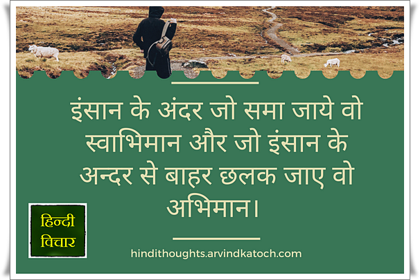 absorb, person, inside, self-respect, proud, Hindi thought,