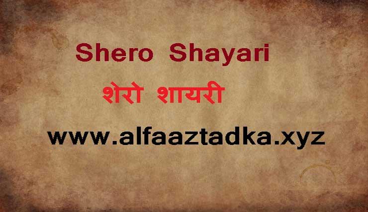 Shero Shayari