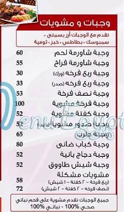 منيو مطعم أبو مازن السوري