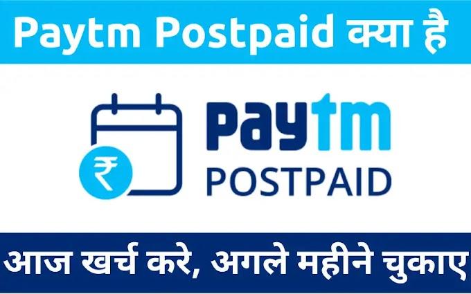 Paytm Postpaid क्या है कैसे Apply करें पूरी जानकारी