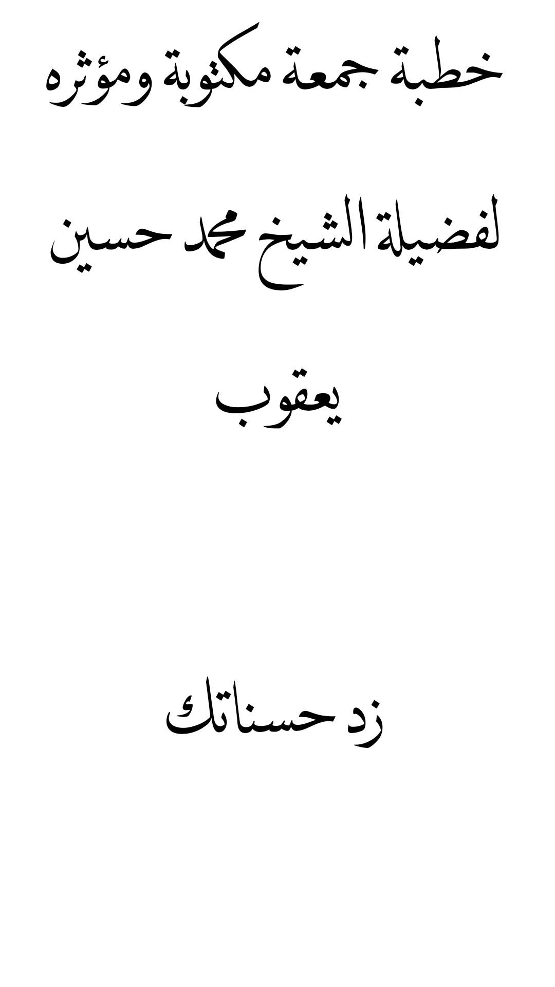 خطبة جمعة مكتوبة وموثره للشيخ محمد حسين يعقوب بعنوان أمراض القلوب