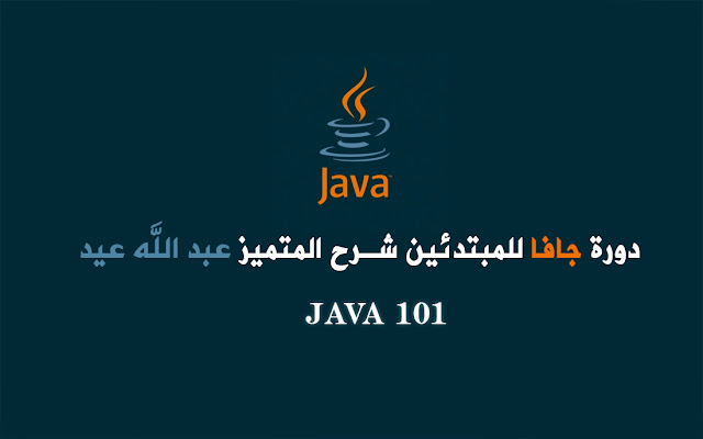 دورة تعلم الجافا عبد الله عيد