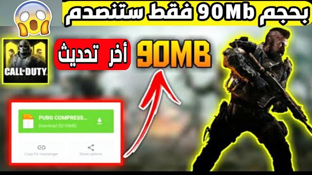 تحميل لعبة كود موبايل Call Of Duty بحجم 90Mb فقط اخر اصدار 1.0.16 لن تصدق | COD Mobile