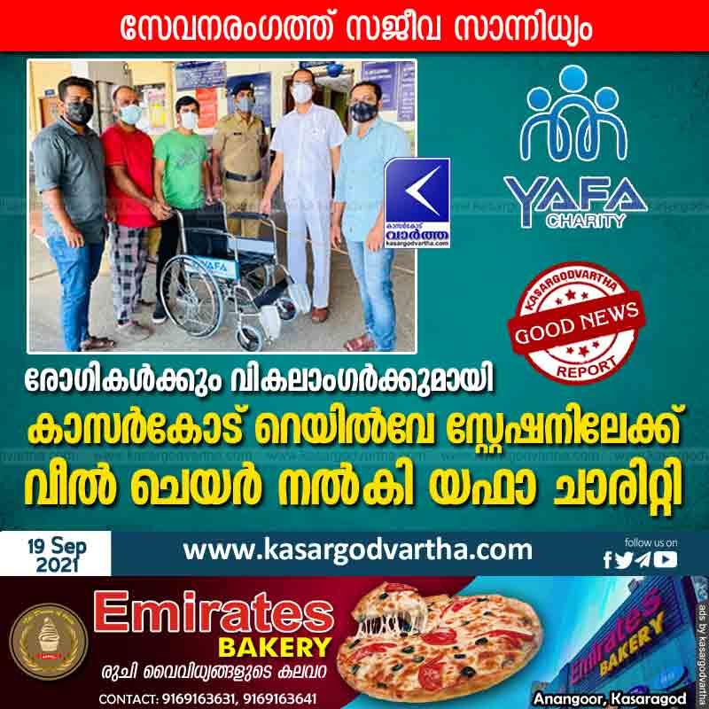 Kasaragod, Kerala, News, Cherity, Railway, Railway Station, Corona, Yafa Charity donates a wheelchair to Kasargod Railway Station.