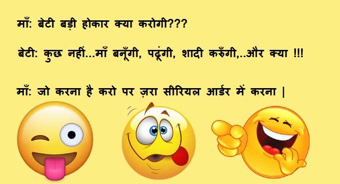 सिस्टम स्कैन कर दूँ || Ma Beta Hindi Funny Jokes