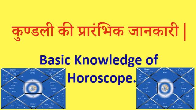 Basic Information Of Horoscope